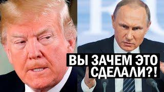 НЕВЕРОЯТНО - ШТАТЫ ПОШЛИ НА ЖЁСТКИЙ ШАГ | Путин В ШОКЕ! Новости, политика, геополитика