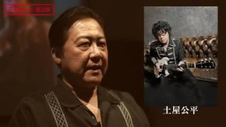 R-60 PROJECT第3弾 スペシャル企画【 石橋凌 ~人生はCARNIVAL~】(全...