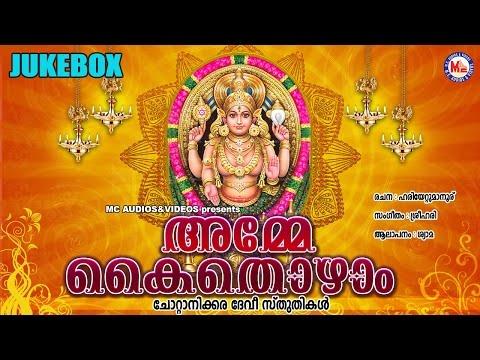 അമ്മേ കൈതൊഴാം | Amme Kaithozham | Hindu Devotional Songs Malayalam | Chottanikkara Devi Songs