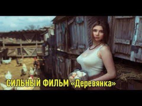 Сильный фильм 'Легкодоступная Деревянка'КИНО FILM