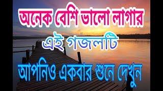 Tomar Amar Valobasha Ke Kalarab Bangla Gojol