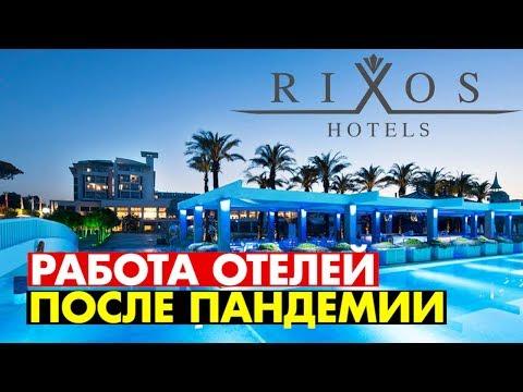 Турция - КАК БУДУТ РАБОТАТЬ ОТЕЛИ ПОСЛЕ ОТКРЫТИЯ ГРАНИЦ?! RIXOS Premium Belek