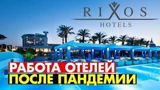 Турция КАК БУДУТ РАБОТАТЬ ОТЕЛИ ПОСЛЕ ОТКРЫТИЯ ГРАНИЦ RIXOS Premium Belek