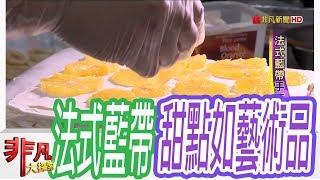 【非凡大探索】高手在民間 - 法式藍帶手工甜點【1056-6集】