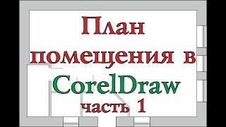 План помещения в CorelDraw. Часть 1