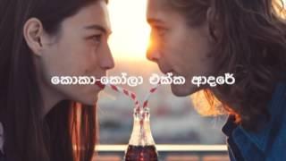 Coca-Cola - Taste the Feeling - Sri Lanka (Sinhala Tune - 60 sec)