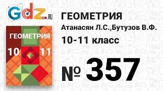 № 357 - Геометрия 10-11 класс Атанасян