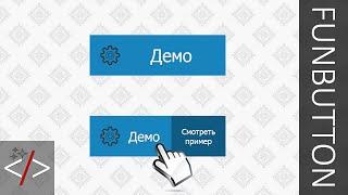 Кнопка для сайта с анимацией на CSS3