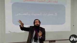 كيف أتحدث اللغة العربية الفصحى؟