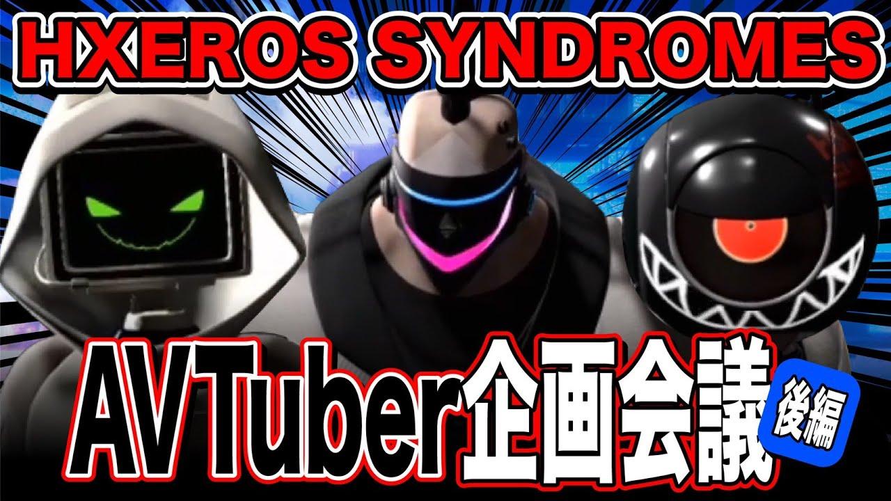 【HXEROS SYNDROMES】初の企画会議開催!(後半)(Engsub)