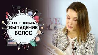 видео Масла против выпадения волос