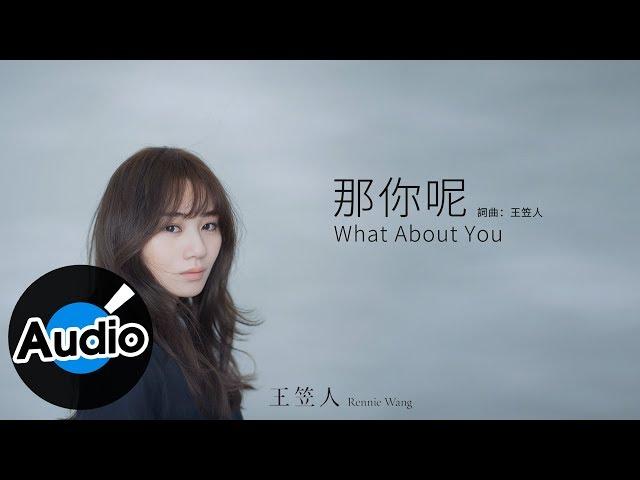 王笠人 Rennie Wang - 那你呢 What About You(官方歌詞版)- 電視劇《我們不能是朋友》插曲