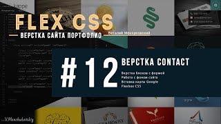 Flex CSS || Верстка Сайта Портфолио - #12 || Уроки Виталия Менчуковского