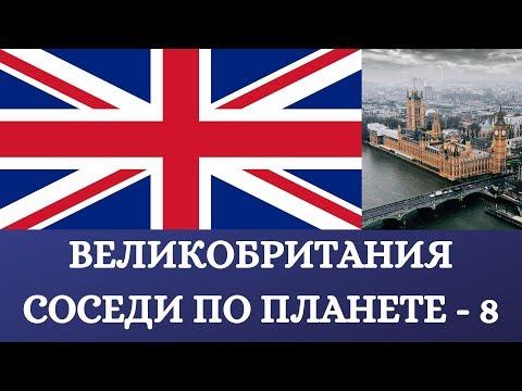 Соседи по планете № 8 // Великобритания. Опыт борьбы с коррупцией
