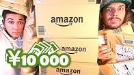 10 000¥ AMAZON JAPONAIS !