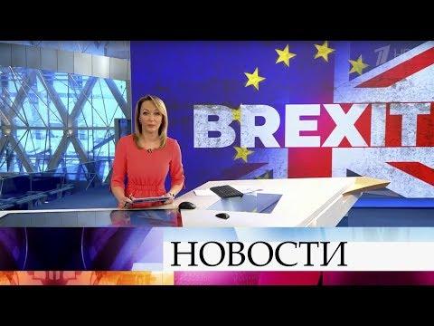 Выпуск новостей в 15:00 от 31.01.2020