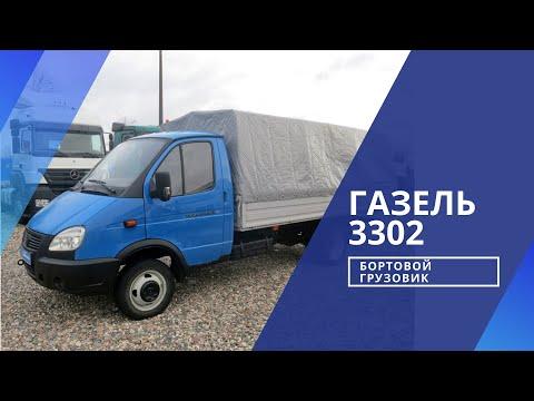 Обзор на грузовик бортовой ГАЗ 3302 ГАЗель