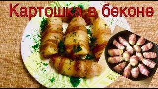 Картошка в беконеблюда из картошкичто приготовить из картошкипраздничное блюдо из картошки