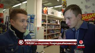 Народный Комиссар #83: магазин Магнит, сеть Столовых, ремонт подъездов