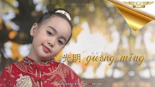 Aura Mao - 光明 Guāng Míng