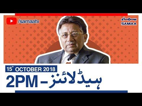 Samaa News Headlines | 2PM | SAMAA TV - Monday - 15 October 2018 thumbnail