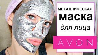 Металлическая маска Тест Обзор Shopping LIVE