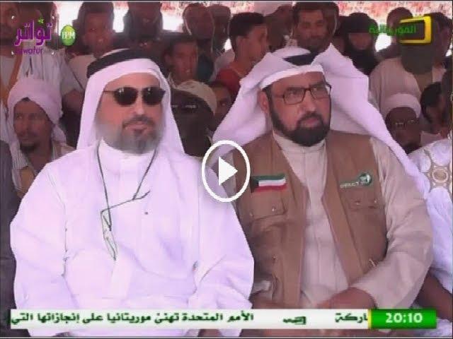 تدشين ثانوية في مدينة تيكند تم بناؤها برعاية جمعية العون المباشر الكويتية - قناة الموريتانية