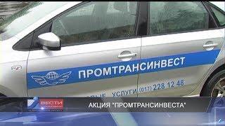 Вести Барановичи 31 октября 2017.