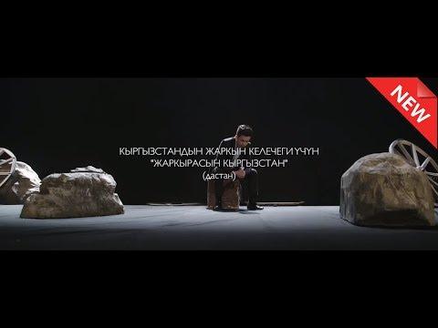 ХИТ АЛМАЗ ШААДАЕВ - ЖАРКЫРАСЫН КЫРГЫЗСТАН ДАСТАН