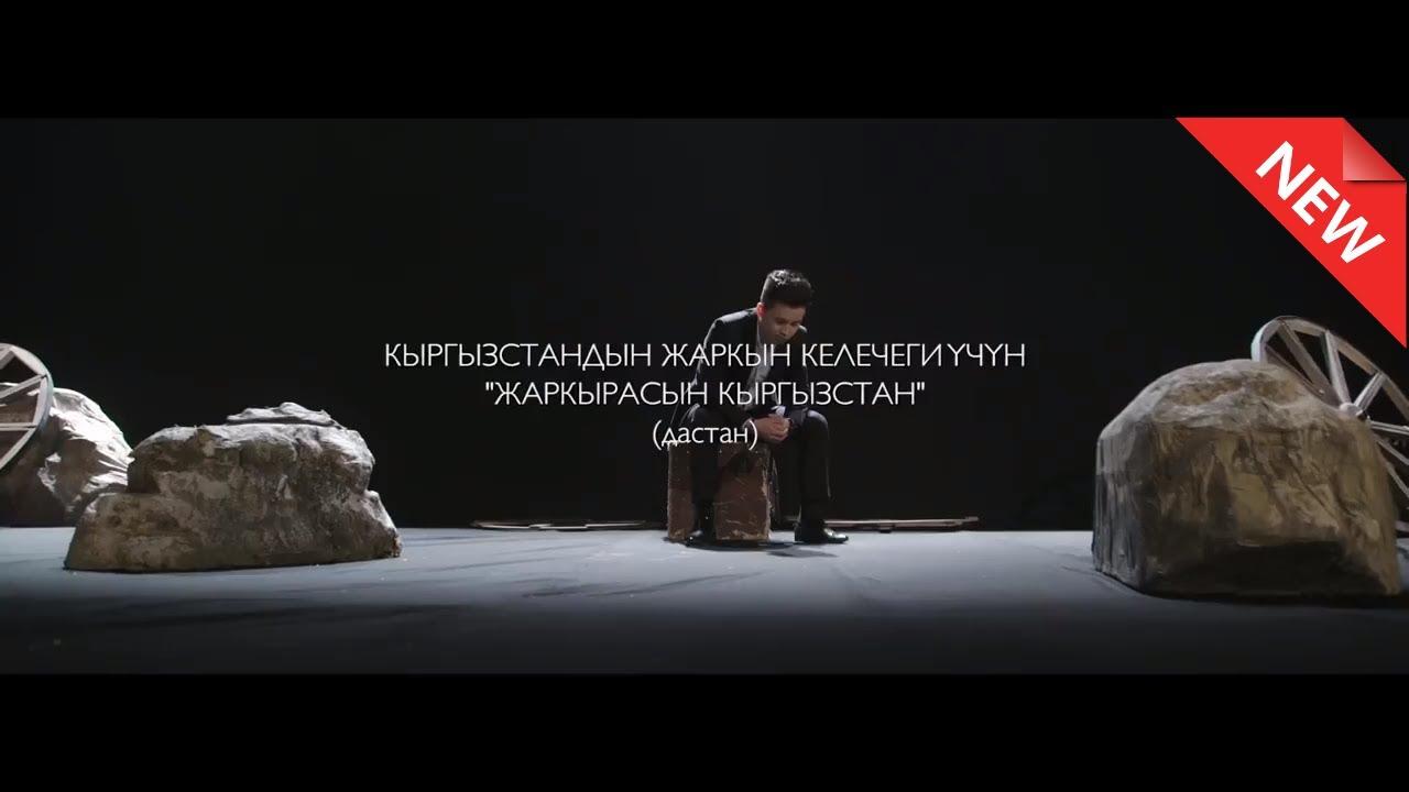 ХИТ 2017. АЛМАЗ ШААДАЕВ - ЖАРКЫРАСЫН КЫРГЫЗСТАН (ДАСТАН)