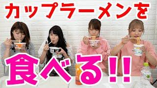 この動画は女性4人がカップラーメンを食べるだけの動画です。