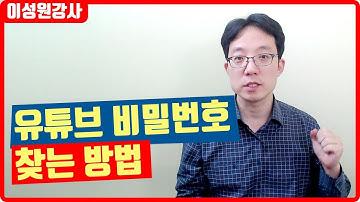 유튜브 비밀번호 찾는법 (구글계정비밀번호) | 이성원강사