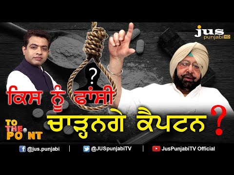 Will Capital Punishment Stop Drug Pedallers in Punjab ? || To The Point || KP Singh || Jus Punjabi