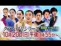 フィギュアスケートグランプリシリーズ2019 アメリカ大会 PR動画