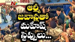 Mahesh Babu Dances andamp; Poses To Selfies With Army Jawans | Republic Day Celebrations | NTV