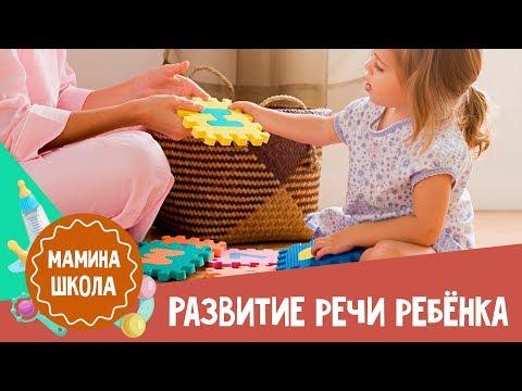 Развитие речи ребенка | Мамина школа