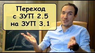 Інструкція по переходу з 1С:ЗУП 2.5 на 1С:ЗУП 3.1