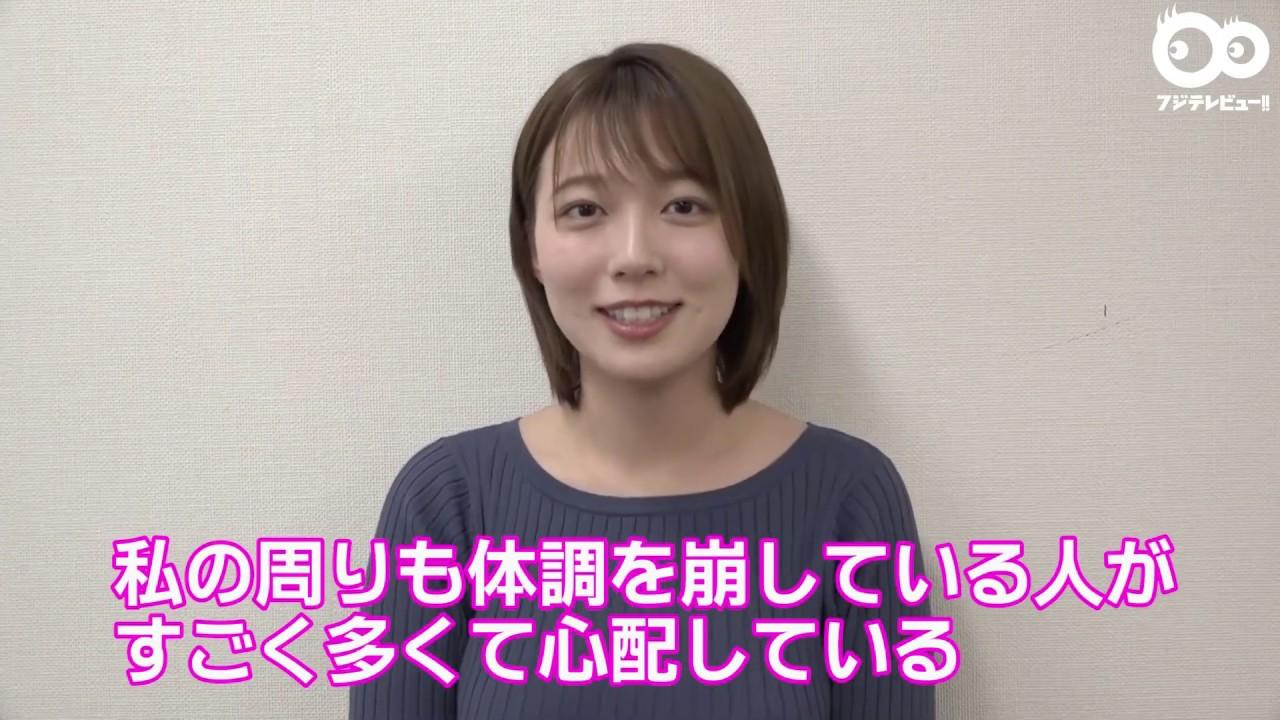 めざまし お天気 アナ 『めざましテレビ』阿部華也子アナのが映し出され「内容全く入ってこ...