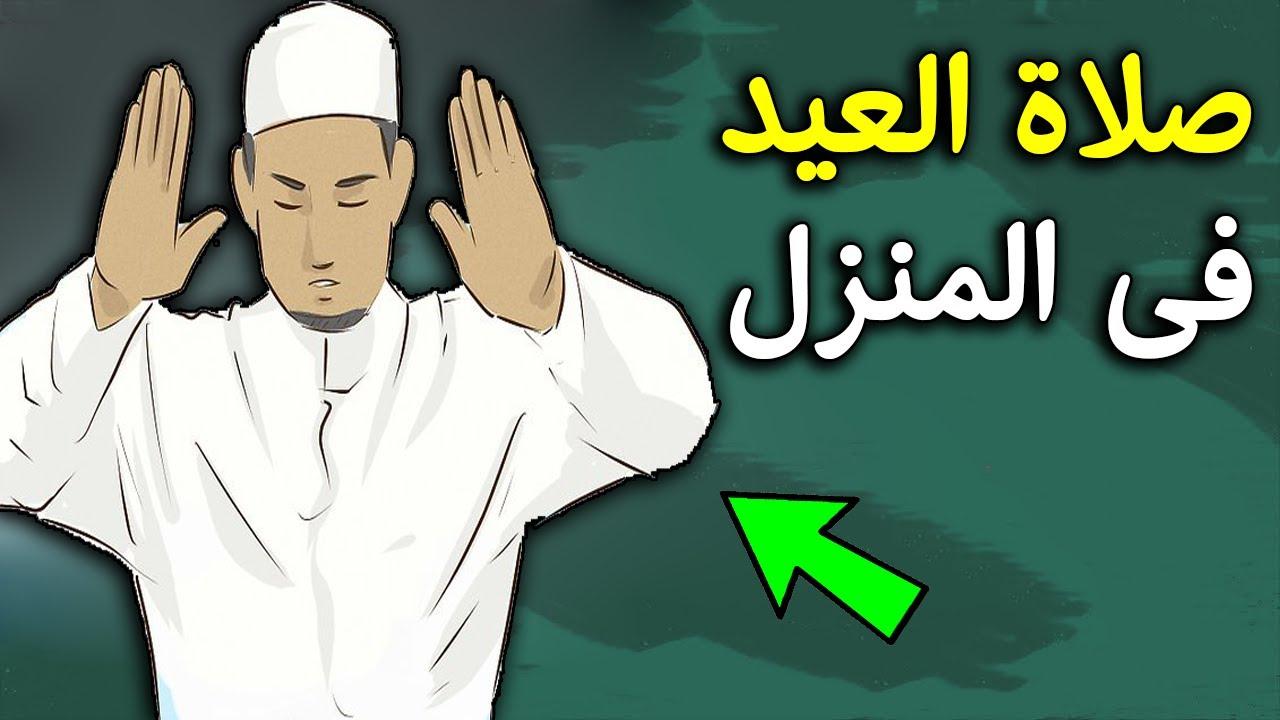 كيفية صلاة عيد الفطر فى المنزل وكانك تصليها فى المسجد جماعة وستأخذ اجرها كاملا مع الدعاء المستجاب Youtube