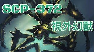 SCP基金會 SCP-372   Peripheral Jumper 視外幻獸(中文)