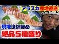 【激レア】アラスカで日本漁師がガチ締めしたキングサーモンを食ってみた