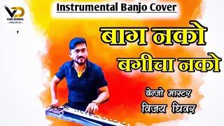Asa Karin Tasa Karin song-Vijay Dhiwar murbad mo.9767636834