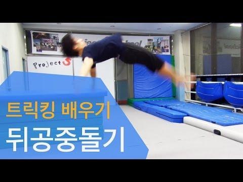 트릭킹 배우기 - 뒤공중돌기 (backflip) - 프로젝