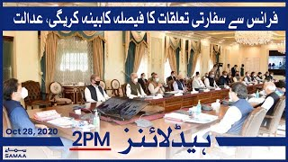 Samaa Headlines 2pm | Diplomatic relations with France will be decided by the cabinet | SAMAA Tv