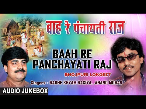 BAAH RE PANCHAYATI RAJ | BHOJPURI LOKGEET AUDIO SONGS JUKEBOX | RADHESHYAM RASIYA, ANAND MOHAN