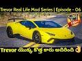 Gta 5 In Telugu | Trevor Real Life Mods | Episode - 06 | Lamborghini Huracan