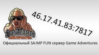 Открытие сервера в SAMP - Официальный сервер Game Adventures!