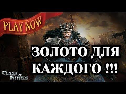 Clash Of Kings секреты / МОРЕ ЗОЛОТА, БЕЗ ДОНАТА !!! / RussianBes /