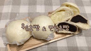 [홈베이킹/노오븐] 겨울 대표간식 호빵 만들기 (우유크…