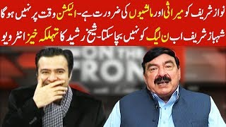 Sheikh Rasheed Exclusive Interview - On The Front with Kamran Shahid - 17 April 2018 | Dunya News